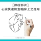 [線上課程影片]— CardioBird 心臟快速檢查 臨床上之應用