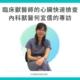 第一線臨床獸醫師的心臟快速檢查|內科獸醫何宜儒的專訪