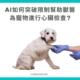 寵物心臟檢查好難!AI數據如何幫助獸醫師突破限制,為寵物進行心臟檢查?
