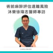 術前麻醉評估是遠離風險的第一步 | 沐樂動物醫院徐瑋志醫師專訪
