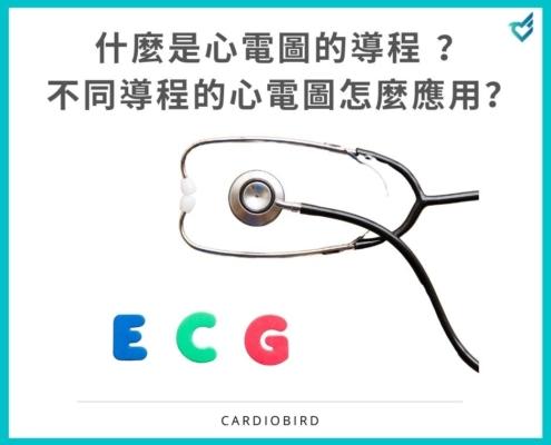 什麼是心電圖的導程 (Lead)?不同導程的心電圖怎麼應用?