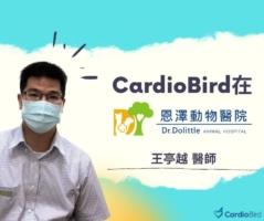 恩澤動物醫院和CardioBird