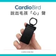 CardioBird,從心守護毛孩