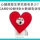心臟病發生率究竟有多少?Cardiobird大數據告訴你