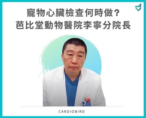 讓獸醫師告訴你寵物心臟檢查何時做?做什麼?| 芭比堂動物醫院李寧分院長