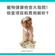 寵物健康檢查項目和費用解析