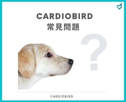 CardioBird常見問題