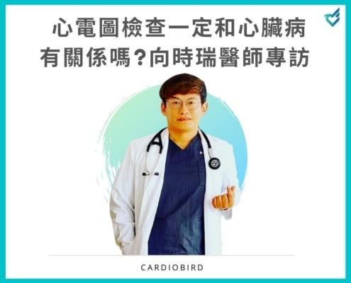 心電圖檢查一定和心臟病 有關係嗎?向時瑞醫師專訪