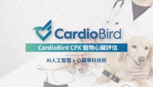 cardiobird cpx寵物心臟評估
